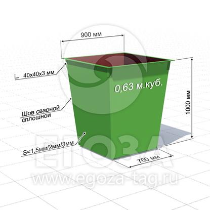 Изображение Контейнер для мусора 0,63 м.куб.